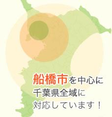 船橋市を中心に千葉県全域に対応しています!