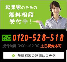 起業家のための無料相談受付中! 0120-00-0000